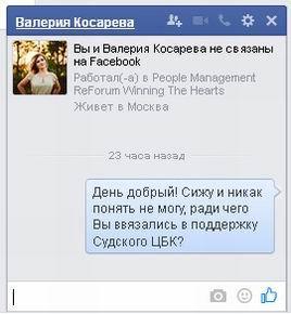 kosareva-fb