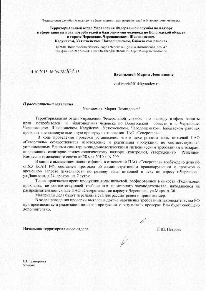 151014-РПН-Васильева-Родничок