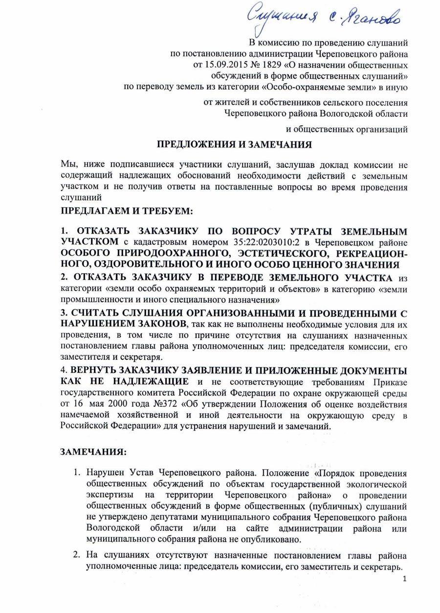 151029-СЛУШАНИЯ-ЯГАНОВО-ПРЕДЛОЖЕНИЯ-ЦВ-1