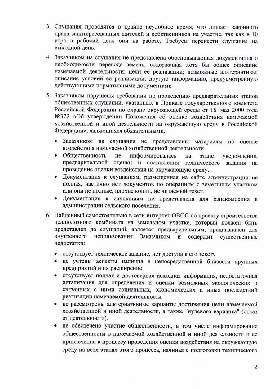 151029-СЛУШАНИЯ-ЯГАНОВО-ПРЕДЛОЖЕНИЯ-ЦВ-2