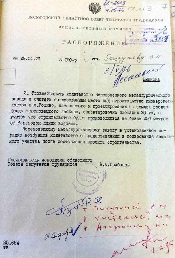 1976-03