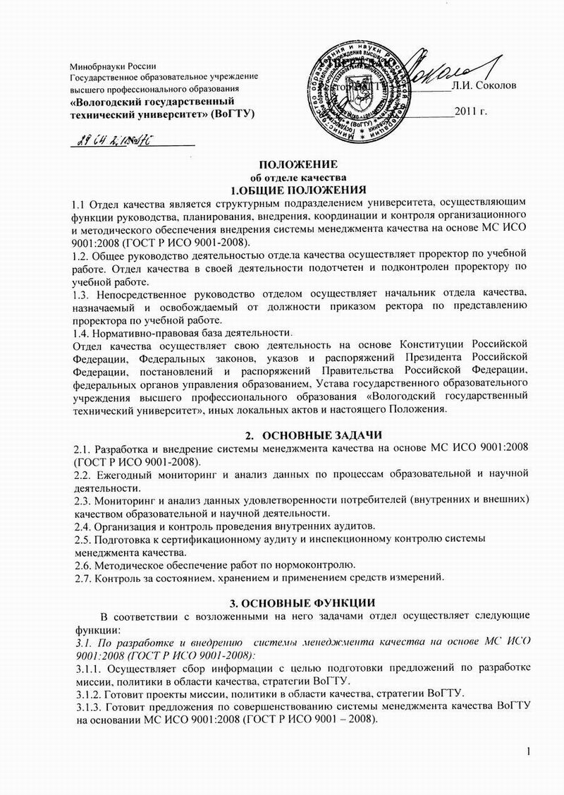 polojenie_otdel_kahestva_2012_1