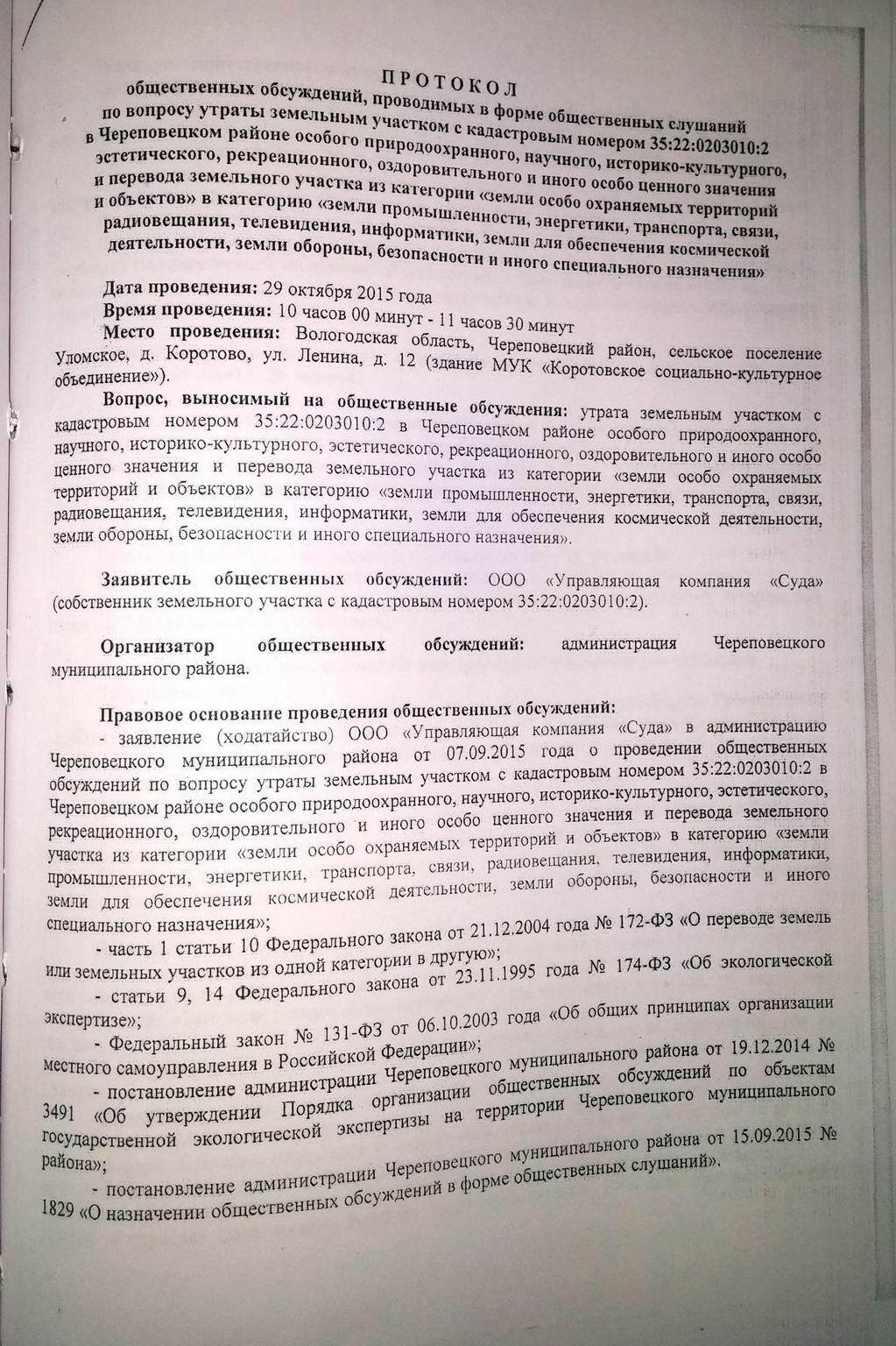 20151223_141810-Коротово
