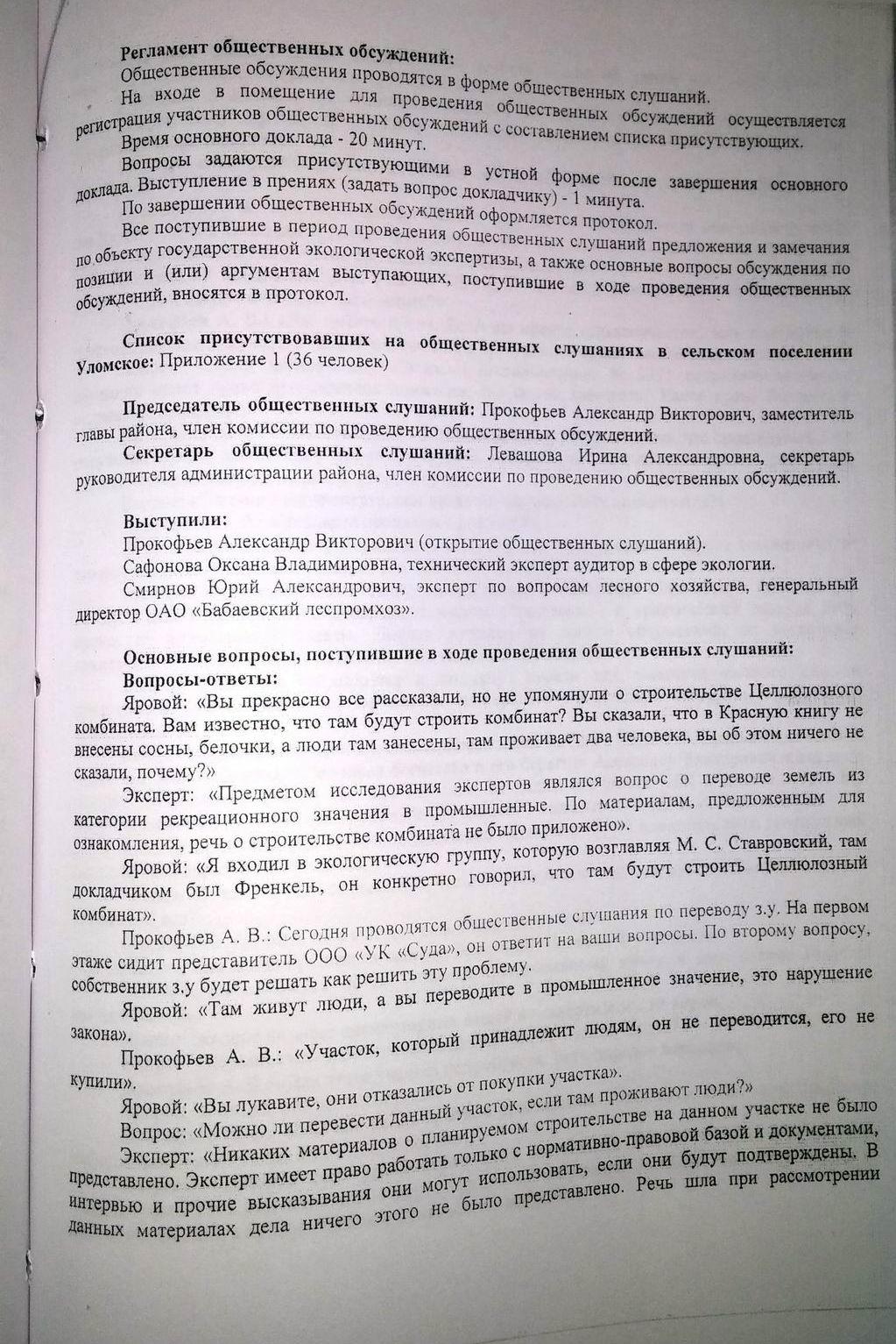 20151223_141827-Коротово