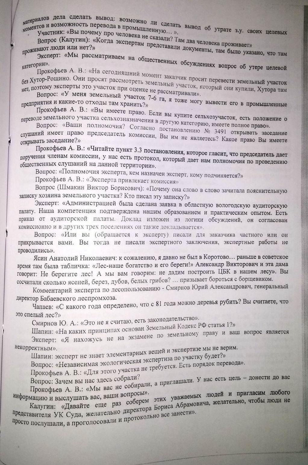 20151223_141836-Коротово