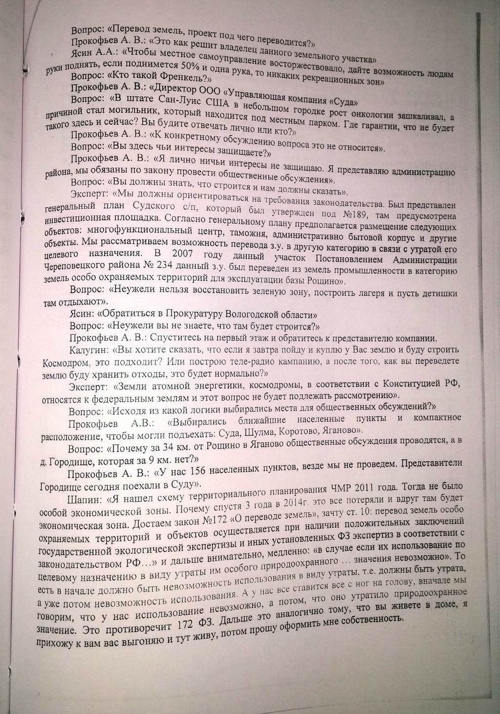 20151223_141857-Коротово