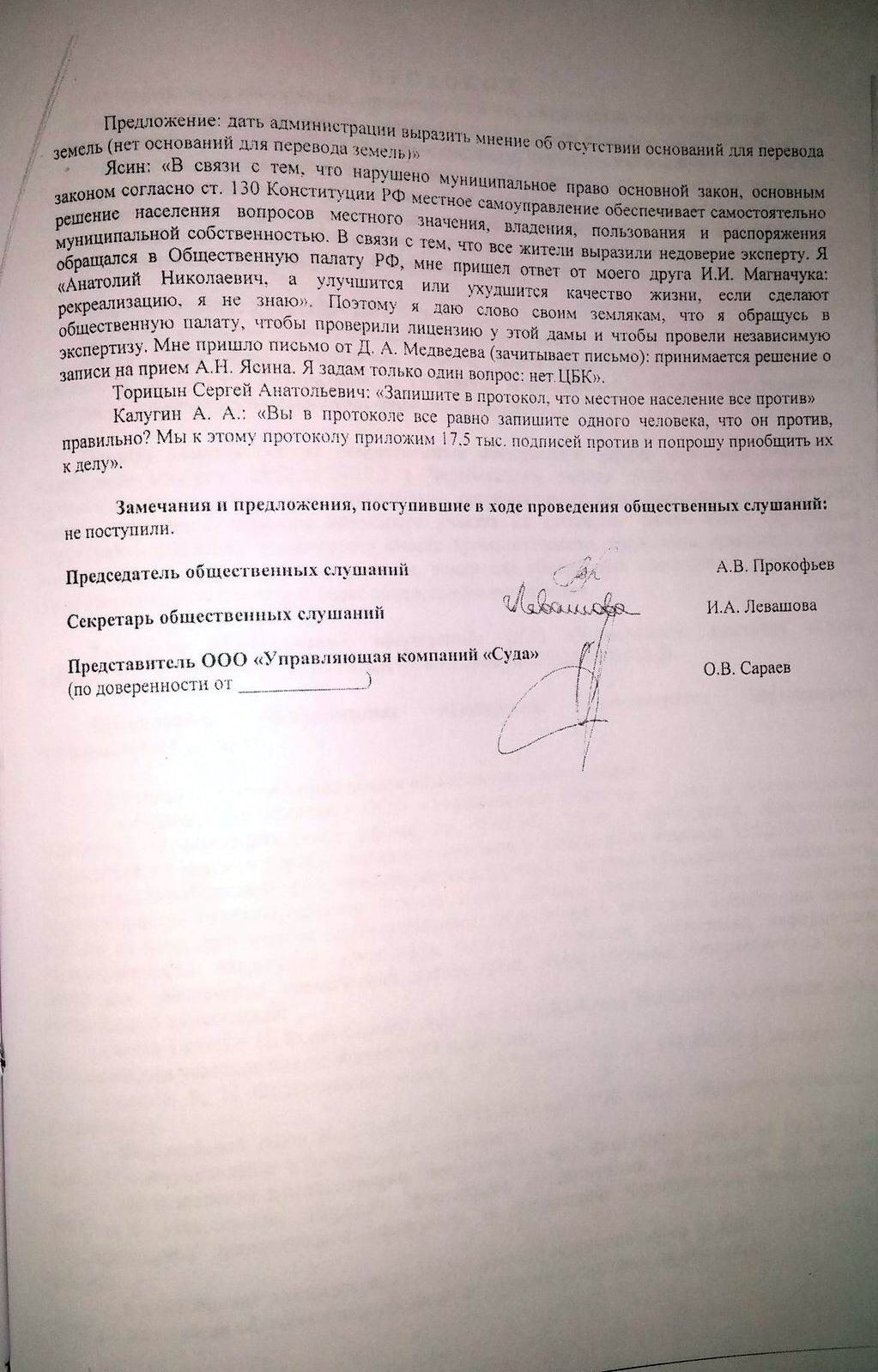 20151223_141913-Коротово