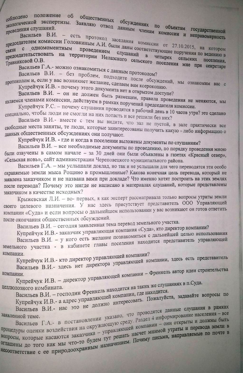 20151223_141958-Шулма