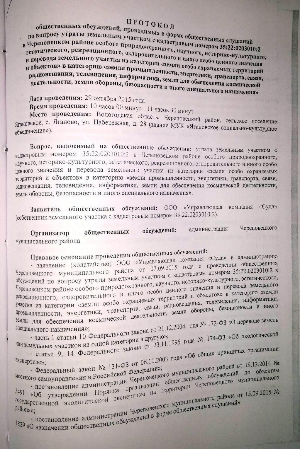 20151223_142203-Яганово