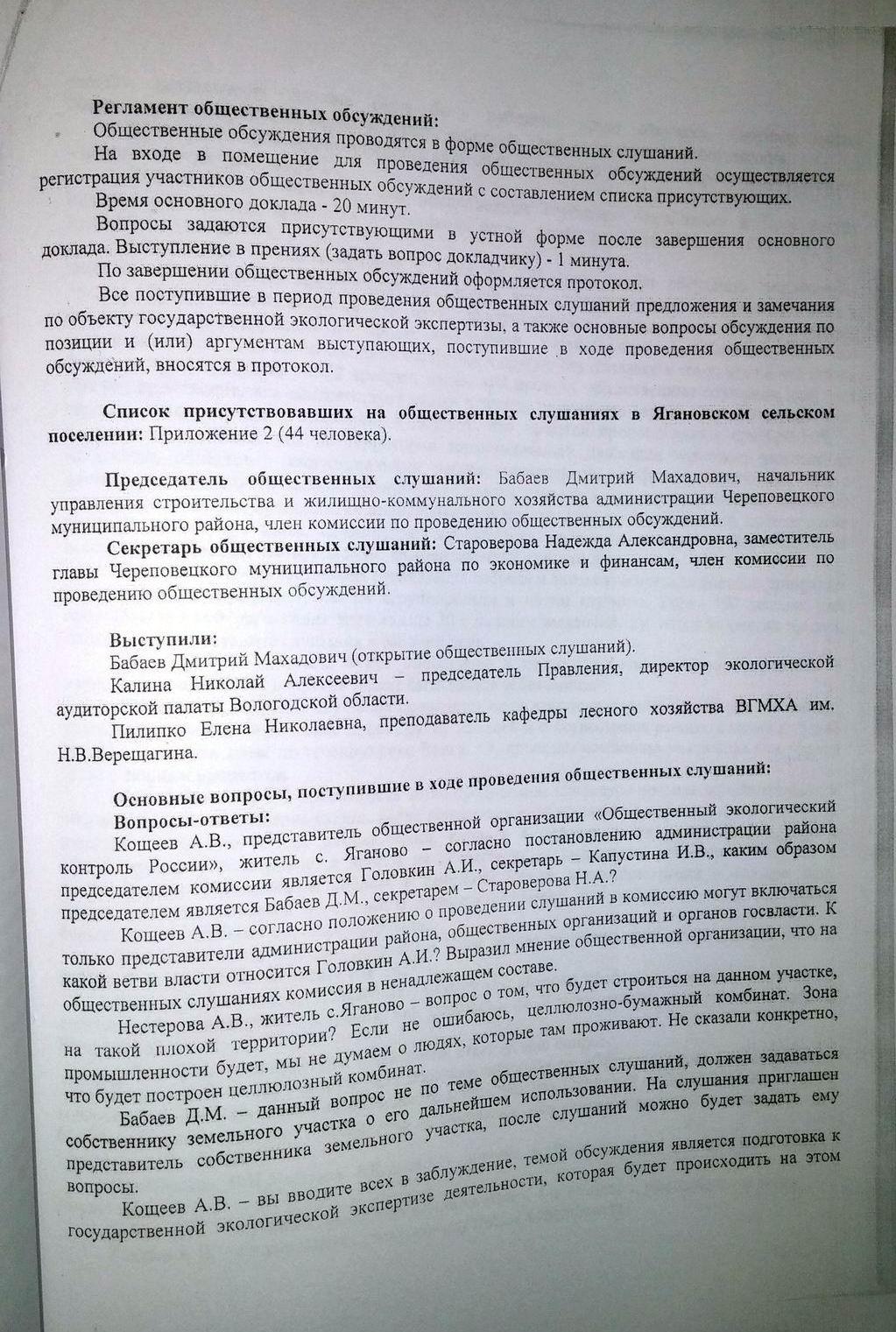 20151223_142224-Яганово